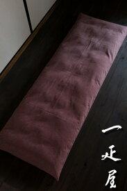 鮫小紋 ( あずき ) ごろ寝座布団 ( 長座布団 ) カバー 65×185cm