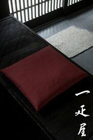 かわり織 (茜) 座布団カバー 43×47cm ※茶席判 無地