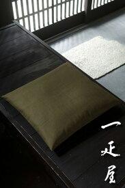 かわり織 (深緑) 座布団カバー 43×47cm ※茶席判 無地