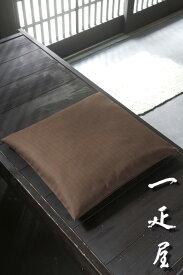 かわり織 (枯茶) 座布団カバー 43×47cm ※茶席判 無地