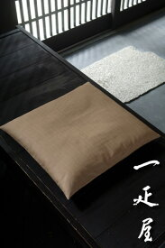 かわり織 (うす茶) 座布団カバー 43×47cm ※茶席判 無地