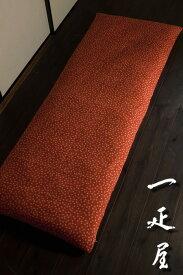 桜々 ( だいだい ) ごろ寝座布団 ( 長座布団 ) カバー 65×185cm