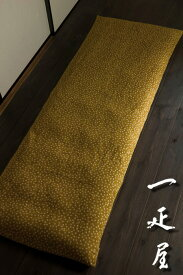 桜々 ( からし ) ごろ寝座布団 ( 長座布団 ) カバー 65×185cm