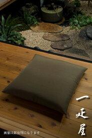 シャンタン ( 利休茶 ) 座布団カバー 50×50cm ※ 業務用 サイズ 無地