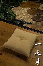 ツムギ ( キャメル ) 小座布団 40×40cm 無地