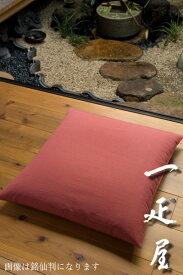 ツムギ ( えび茶 ) 座布団カバー 50×50cm ※ 業務用 サイズ 無地