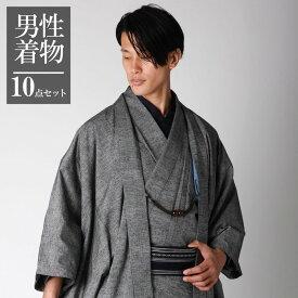 【男着物専門店品質】 和服セット 西陣織物 正絹着物 男性着物10点フルセット   敬老の日 父の日 ギフト ラッピング プレゼント 贈り物