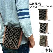 柿渋&和柄ショルダーバッグ・鞄