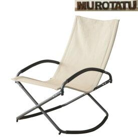 ロッキングチェア 折りたたみ 折り畳み リラックスチェア RKC-191 ポリエステル アイボリー 白色 ダークグレー 灰色 椅子 キャンプ BBQ