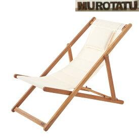 デッキチェア リクライニングチェア 白 無地 NX-512 折り畳み 折りたたみ 椅子 ガーデニング アウトドア キャンプ BBQ アカシア ガーデンチェア 自在腰掛