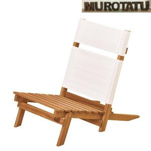 ウッド チェア デッキチェア 白 無地 NX-515 組み立て簡単 コンパクト 椅子 アカシア アウトドア キャンプ BBQ ガーデンチェア 座椅子 東谷