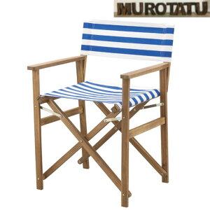 ディレクターチェア アウトドアチェア 青 白 ストライプ NX-523 折り畳み 折りたたみ 椅子 アカシア キャンプ BBQ ガーデンチェア 東谷