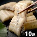 うなぎ 白焼き 10尾 鹿児島県産 国産 蒲焼き&白焼き最高級セット お取り寄せ ギフト 蒲焼き 丑の日 送料無料 高級鰻 …