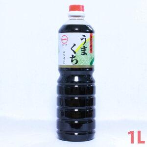 醤油 業務用 1000ml お取り寄せ ギフト 業務用 うまくち しょうゆ 長崎県産 塚原食品本舗