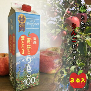 青森青研の葉とらずりんごジュース100%【3パック】 国内製造 りんごジュース 葉とらずりんご 贈答品 お取り寄せ 敬老の日 ギフト 内祝 日本加工