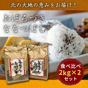 白米 北海道 善生農園ななつぼし・おぼろづき 食べ比べ 2kg×2袋 送料無料 お祝い お歳暮 お中元 お取り寄せ お弁当