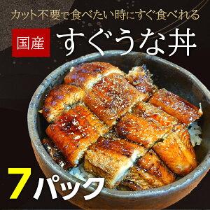 三河一色産うなぎ すぐうな丼 7パック 鰻 お取り寄せ 敬老の日 ギフト 内祝 蒲焼き 丑の日 送料無料 かけるだけ