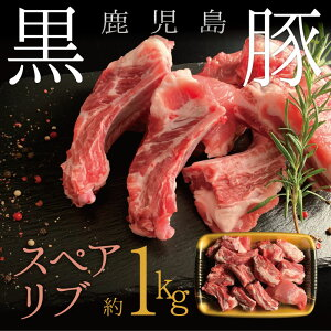 最高級黒豚 鹿児島県産 スペアリブ 1kg 送料無料 かごしま黒豚 黒豚スペアリブ 焼肉  ギフト 内祝 お取り寄せ