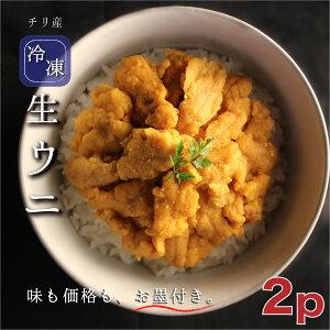 贅沢冷凍生ウニ 【100g 2パック】 冷凍ウニ チリ産 贈答品 お取り寄せ ギフト