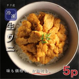 贅沢冷凍生ウニ 【100g 5パック】 冷凍ウニ チリ産 贈答品 お取り寄せ ギフト