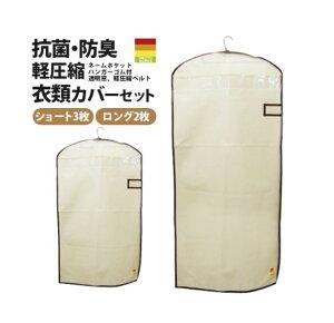 クローゼット衣類カバー 【抗菌】【防臭】【衣類圧縮袋】【梅雨】【衣類袋】【衣替え】【収納】【湿気対策】【整理】【QVC】