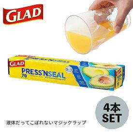GLAD PRESS'N SEAL グラッド プレス&シール マジックラップ 幅30cm×長さ21.6m 4個セット