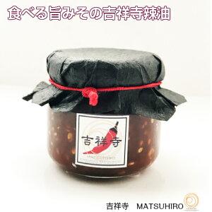 食べる旨みそ吉祥寺辣油 きちじょうじMATUHIRO 80g680円(税込・送料別)