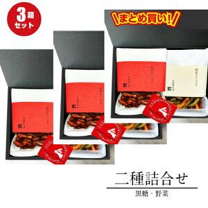 武蔵野花凛 かりんとうギフト2種(黒糖・野菜)各60g ×各1