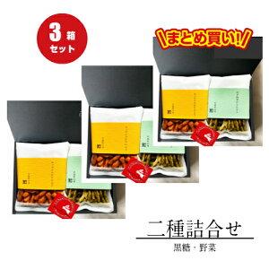 3箱セット かりんとう ギフト 2種詰合せ(キャラメル・ゆず抹茶)各58g ×各1