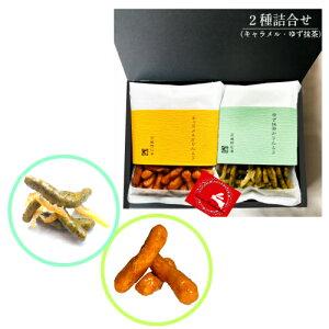 武蔵野花凛 かりんとう ギフト 2種詰合せ(キャラメル・ゆず抹茶)各58g ×各1