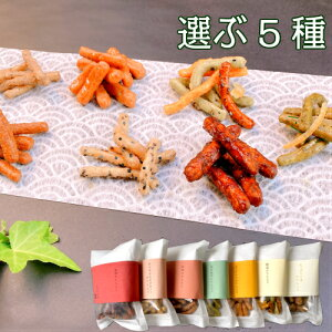 バレンタインデー かりんとう 選べる5種 和菓子 東京土産(黒糖・野菜・キャラメル・ロイヤルミルクティー・ごま・ゆず抹茶・コーヒーから選ぶ5種 )各58g