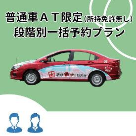 【東京都武蔵野市】普通車AT(所持免許無し)段階別一括予約プラン*一般料金*