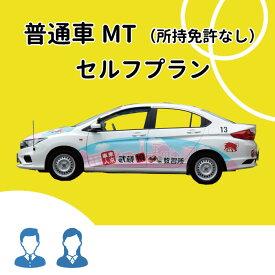 【東京都武蔵野市】普通車MT(所持免許無し)エコノミープラン*一般料金*