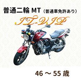 【東京都武蔵野市】普通二輪MT(普通車免許あり)IT-VIPプラン*46〜55歳*