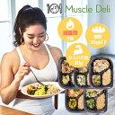 <マラソン期間中半額>減量用 5食 ダイエット 弁当 食事 冷凍弁当 筋トレ ボディメイク 低カロリー 高タンパク 健康 …