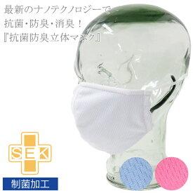 割引クーポン配布中! マスク 在庫あり 洗える 布マスク 抗菌 洗えるマスク 制菌素材 大人 白 くり返し使える ノーズワイヤー入り 立体マスク レギュラーサイズ ピンク ブルー カラーマスク