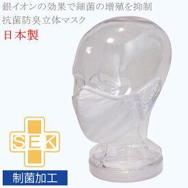 割引クーポン配布中! 再入荷 マスク 日本製 抗菌 防臭 制菌素材 銀イオン ノーズワイヤー入り 洗えるマスク 大人 白 くり返し使える 立体マスク レギュラーサイズ