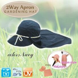 2way ガーデニングハット 農作業 ガーデニング 帽子 uvカット つば広 ネックカバー 庭作業 ガーデンハット エプロン レディース クリスマス