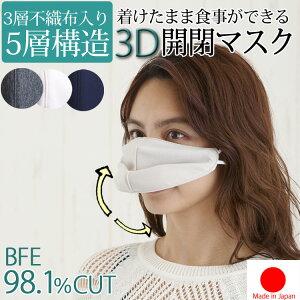 日本製 食事ができるマスク 不織布入り 5層構造開閉マスク BFE98.1%カット 会食 食事マスク フィルター内蔵 3Dフレーム 飛沫対策 食事エチケット 感染対策 立体マスク 洗えるマスク
