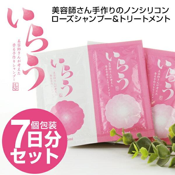 【7袋セット・送料無料】いらうローズシャンプー&トリートメント 7回分 ほのかなバラの香りが大人気ノンシリコントシャンプー&ノンシリコントリートメント オーガニック ボタニカル ノンシリコン シャンプートリートメント アミノ酸
