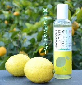 さわやかなレモンの香りが大人気のノンシリコン瀬戸内レモンシャンプー(200ml) オーガニックシャンプー・ボタニカルシャンプー 合計金額3,500円以上(税別)で送料無料 オーガニック ボタニカル ベビーシャンプー、