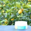 さわやかなレモンの香りが大人気のノンシリコン瀬戸内レモントリートメント(150ml) オーガニック・ボタニカルトリートメント 合計金額3,500円以上(税別)で送料無料 オーガニック ボタニカル ノンシリコン トリートメント 美容室 コンディショナー リンス
