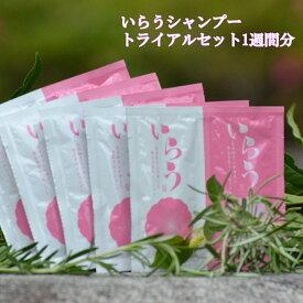 送料無料【7袋セット】いらうローズシャンプー&トリートメント 7回分 ほのかなバラの香りが大人気ノンシリコントシャンプー&ノンシリコントリートメント オーガニック ボタニカル ノンシリコン シャンプートリートメント アミノ酸