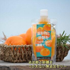 添加物と砂糖をつかわない海藻ゼリー みかん 広島産 無添加 万能食品 瀬戸内 イギス 妊娠 アレルギー 離乳食 カロリー