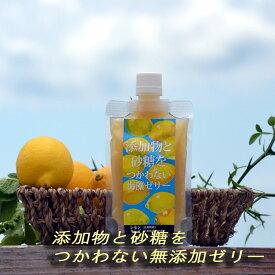 添加物と砂糖をつかわない海藻ゼリー レモン 広島産 無添加 万能食品 瀬戸内 イギス 妊娠 アレルギー 離乳食 カロリー