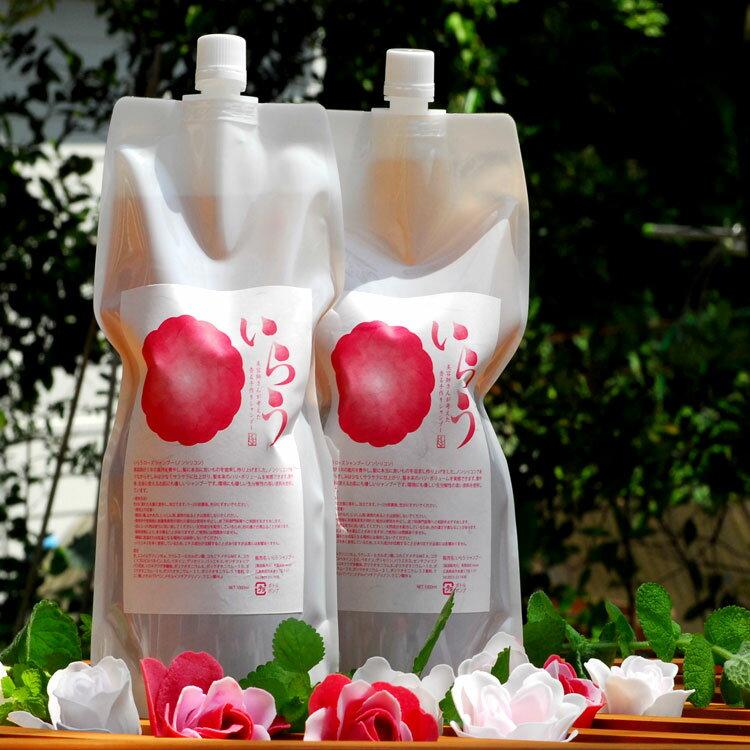 いらうローズシャンプー(詰め替え用・1,000ml) ほのかなバラの香りが大人気ノンシリコンシャンプー オーガニック・ボタニカルシャンプー 合計金額3,500円以上(税別)で送料無料 オーガニック ボタニカル ノンシリコン シャンプー アミノ酸