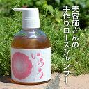 いらうローズシャンプー 400ml ほのかなバラの香りが 大人気 ノンシリコンシャンプー オーガニック ボタニカルシャンプー アミノ酸 アミノ酸系 シャンプー 日本製 合計金額3,500円以上で 送料無料