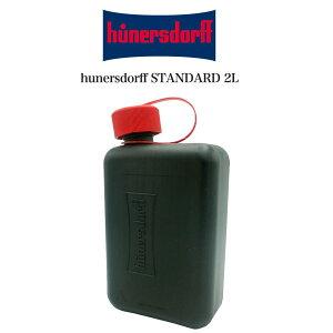 hunersdorff STANDARD 2L - ヒューナースドルフ2L ブラック 燃料ボトル 810220 燃料タンク パラフィンオイル ランタン 灯油ストーブ用 灯油ランタン用 キャンプ セレクトショップムー(おうちキャンプ)