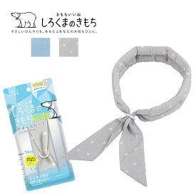 (熱中症対策グッズ)しろくまのきもち 涼感サマースカーフ キッズサイズ スカーフの長さ60cm 水の力で冷やす 熱中症対策に 涼感 アウトドアクールスカーフ hlssk-02 hlssk-04