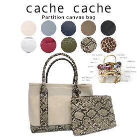 cache cache カシュカシュ トートバッグ 通販 パーテーションキャンバスバッグ 63290 cachecache パイソン柄 オーク ネイビー ブラック ママバッグ 母の日 プレゼント